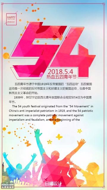 五四青年节企业文化宣传海报时尚炫酷剪影-曰曦