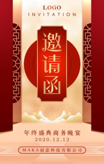 传统中国风商务活动年终盛典宴会开业发布会邀请函H5模板
