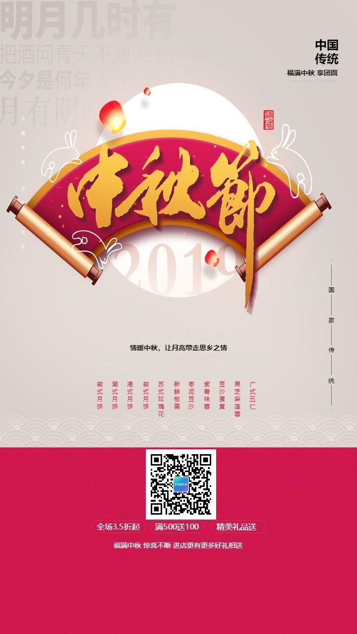 创意简约中秋节促销海报