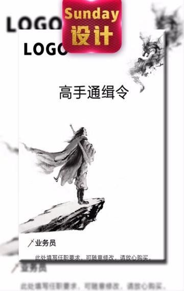中国风招聘、古典、古侠风格企业招聘