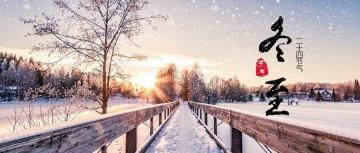 冬至二十四节气公众号微信主图
