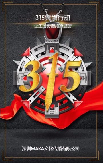315宣传/企业宣传/消费者权益日