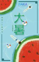 蓝色手绘卡通大暑节日宣传手机海报