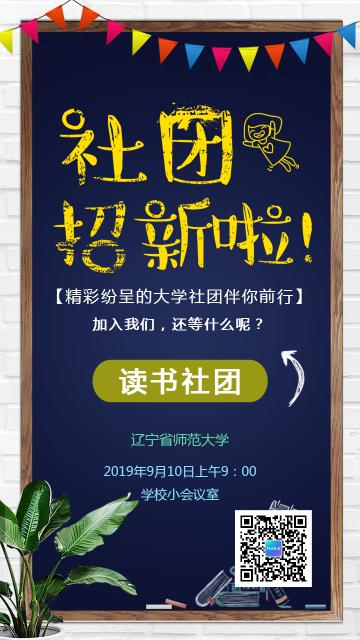 文艺创新学校学生大学社团招新校园招聘宣传海报