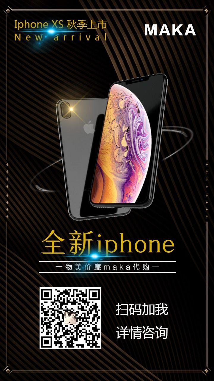 iphonexs全新上市微信代购手机维修二手手机销售