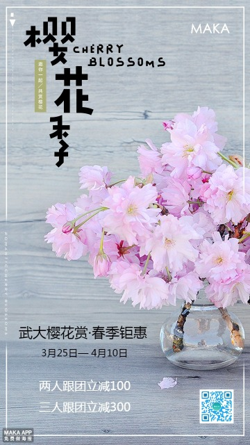 春游 樱花节 旅行跟团活动宣传报名招募促销打折通用二维码朋友圈创意手机海报