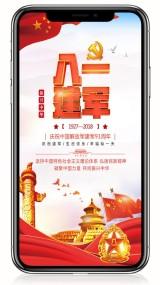 建军节八一建军节建军1周年纪念日海报8.1建军节喵了个咪设计