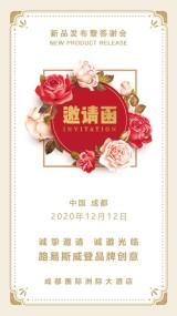时尚鲜花温馨活动发布会答谢会年会邀请函请柬
