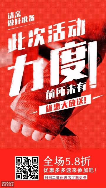 红色创意简约店铺促销活动海报
