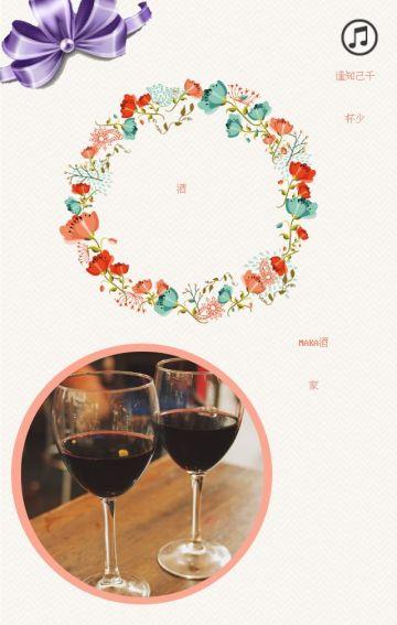 酒产品专用推广模板