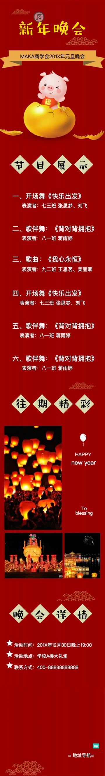 新年晚会-节目展示单页