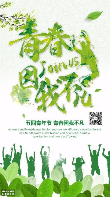 五四青年节绿色清新青春宣传推广海报
