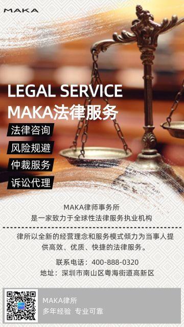 法律事务所法律服务宣传海报
