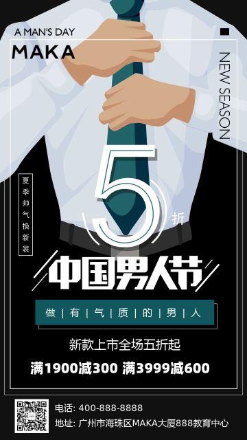 黑色酷炫男人节电商促销宣传推广手机海报
