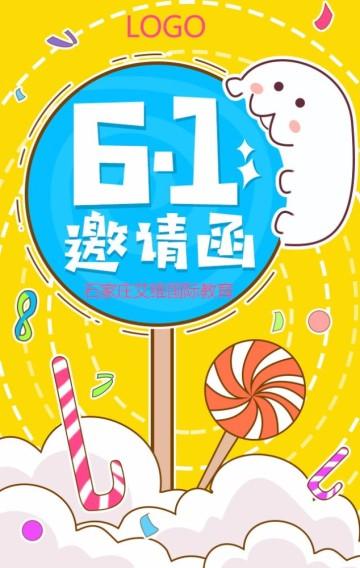 幼儿园61儿童节亲子活动邀请函
