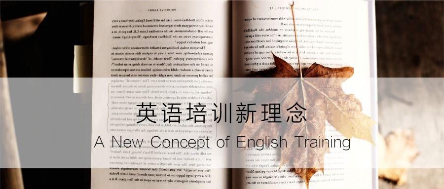 英语培训班类宣传清新淡雅宣传书店或培训班文章封面头图