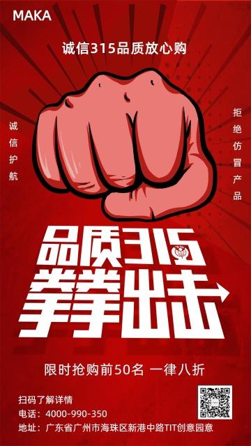 红色315消费者品质促销宣传社交名片模版