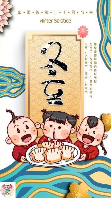 中国风卡通手绘白色冬至节气宣传海报