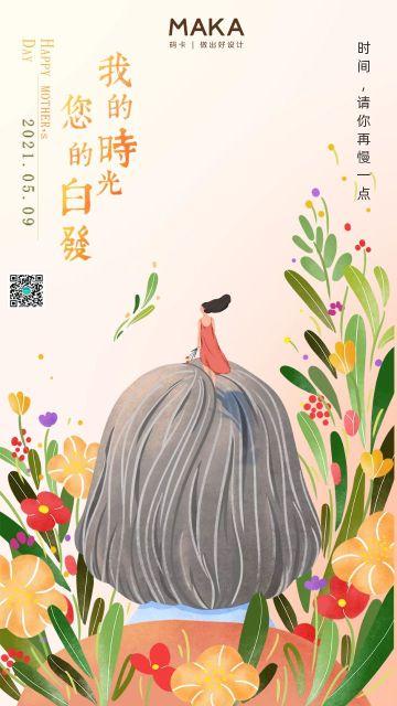 暖黄色温馨手绘风格母亲节宣传海报