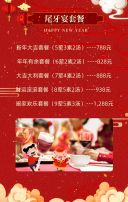 红色大气风格尾牙宴餐饮年夜饭预订促销宣传翻页H5