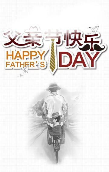 618父亲节
