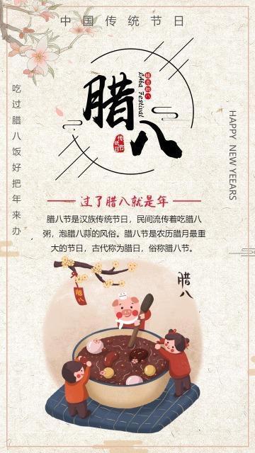 2019年猪年新年腊八节宣传海报