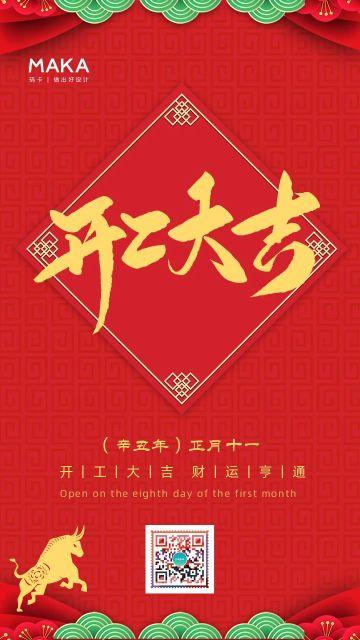 红色喜庆风格企业开年开工大吉通知手机海报