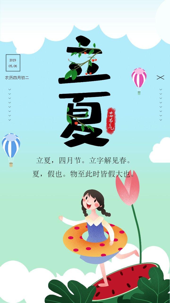 蓝色卡通手绘中国传统二十四节气之立夏知识普及宣传海报