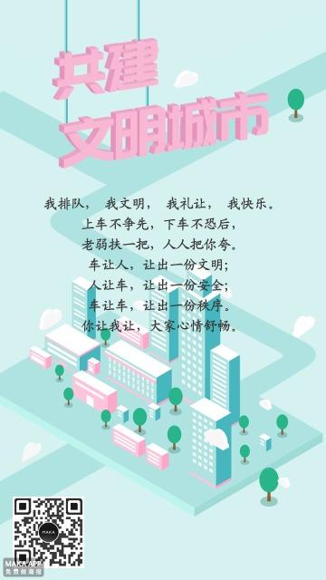 文明城市扁平化和谐社会公益宣传海报