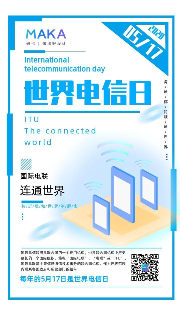蓝色简约世界电信日节日宣传手机海报