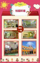 【招生】幼儿园招生/幼儿园介绍/幼儿园宣传/扁平手绘/卡通简洁