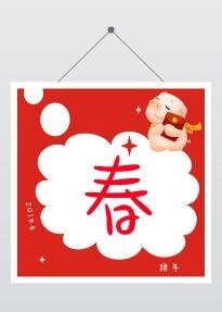 新春快乐,微信文章祝福