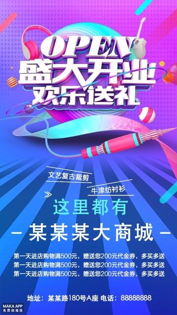紫色炫酷时尚开业宣传海报