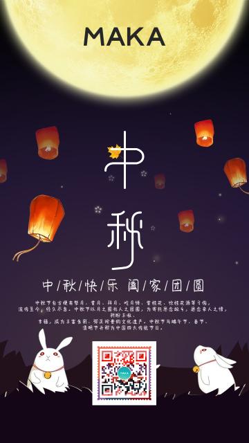 黑色卡通风格中秋节玉兔孔明灯海报