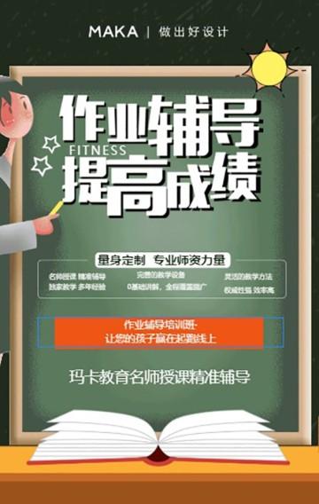简约插画招生培训招生宣传教育行业宣传H5