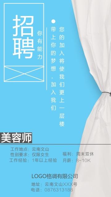 蓝色简约美容行业人才招聘手机海报