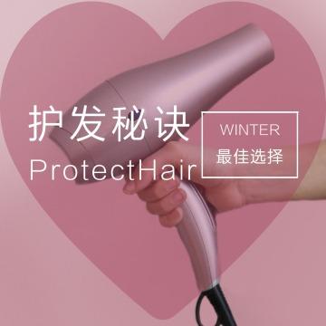 微信公众号次条,护发护肤保养,新品推荐,关键词推荐,洗发水,商品上新,产品测评