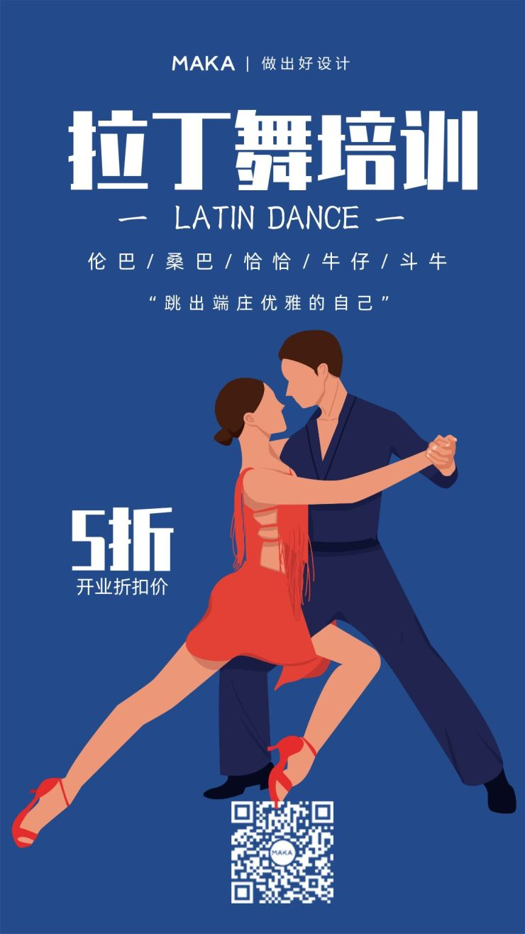 蓝色优雅简约风之拉丁舞培训学校开业优惠招生宣传海报模板