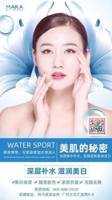 蓝色高端逼格美容行业美肤嫩白介绍宣传海报