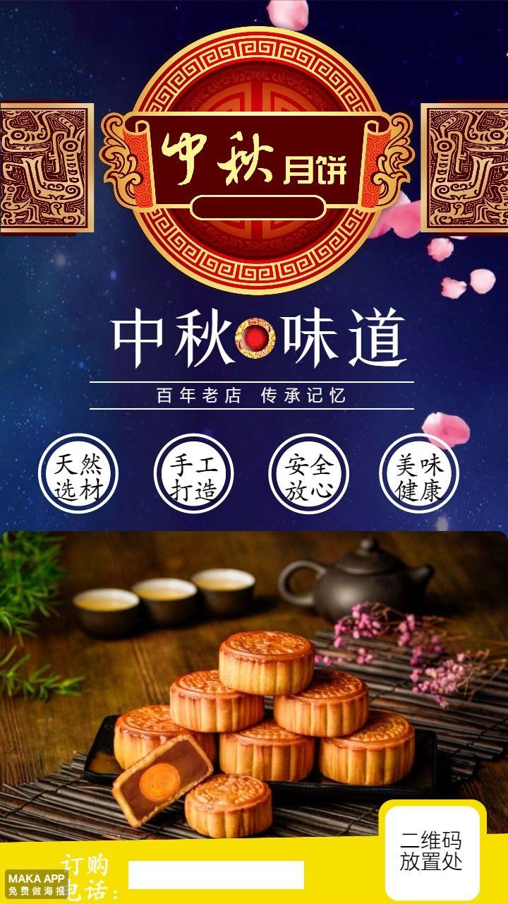 中秋节商品宣传海报
