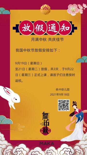 喜庆中秋节放假通知海报