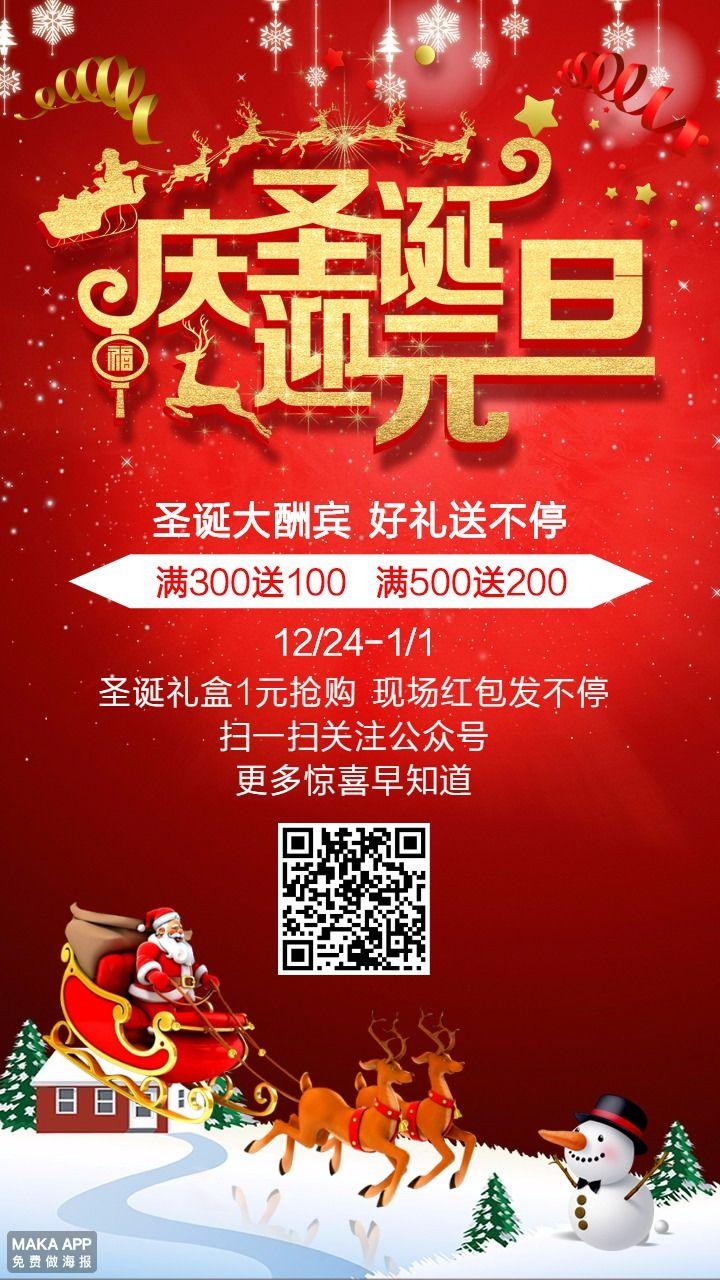 圣诞元旦促销 双节狂欢 促销打折公众号庆典海报
