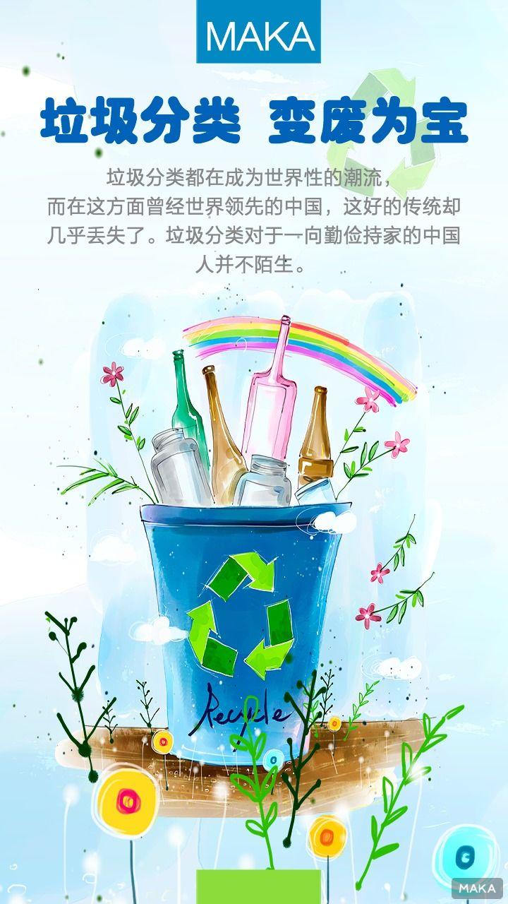 卡通绿色环保海报