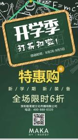 绿色扁平卡通开学季教育培训折扣活动促销宣传海报