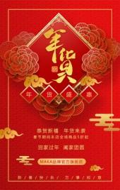2020年年货节年货盛典年终促销春节活动商家促销H5模板