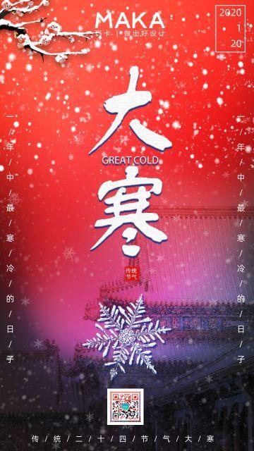 红色简约大寒节气手机宣传海报