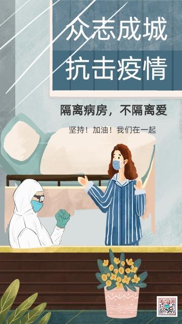 蓝色卡通手绘众志成城抗击疫情公益宣传海报