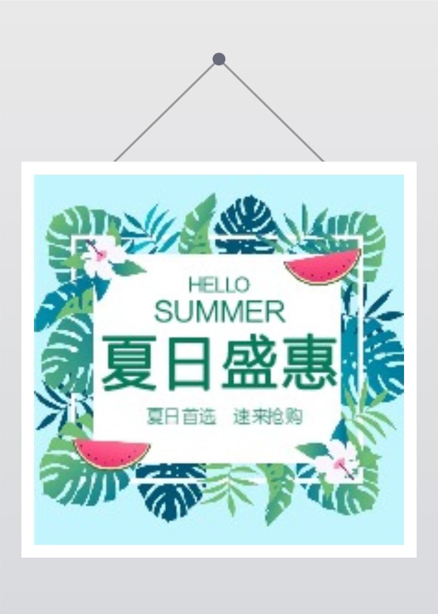 清新植物 夏日盛惠 活动促销宣传推广 公众号通用封面次条