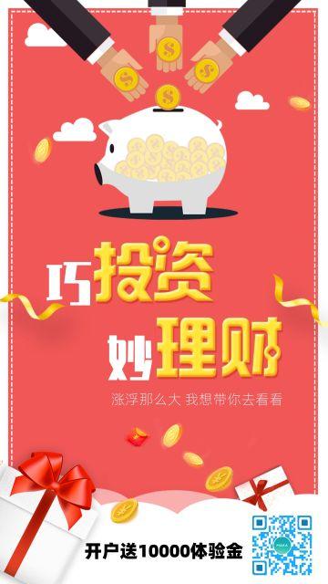 红色存钱罐金融行业理财产品促销宣传海报