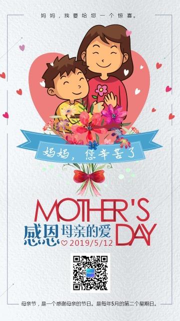 母亲节节日通用祝福文艺清新手机版贺卡海报